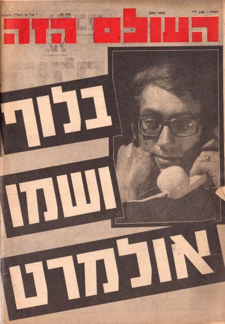 """""""העולם הזה"""", שער אחורי, 11.2.1976 (אוסף """"העין השביעית"""")"""