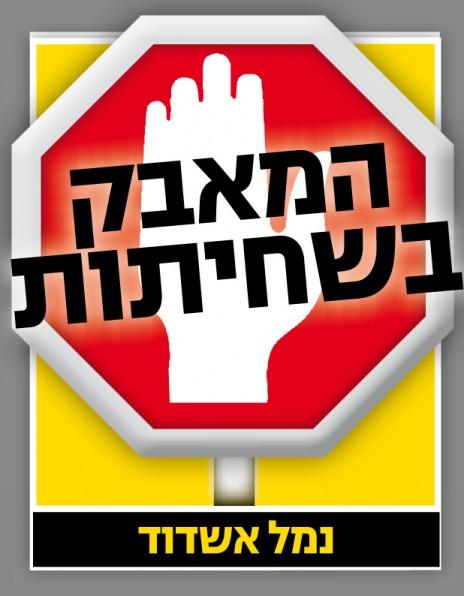 """""""ישראל היום"""", 28.5.14"""