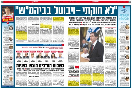 """הכתבה על חוות הדעת של פרופ' מדינה ב""""ישראל היום"""", 13.5.14 (לחצו להגדלה)"""