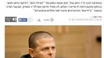 """כפתור """"השמעת כתבה"""" בכתבה באתר """"ישראל היום"""""""