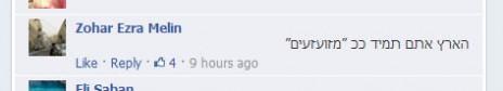"""מתוך דף הפייסבוק של """"הארץ"""""""