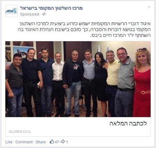 מרכז השלטון המקומי מקדם בפייסבוק בתשלום את הכתבה בגלובס על המהלך שלו