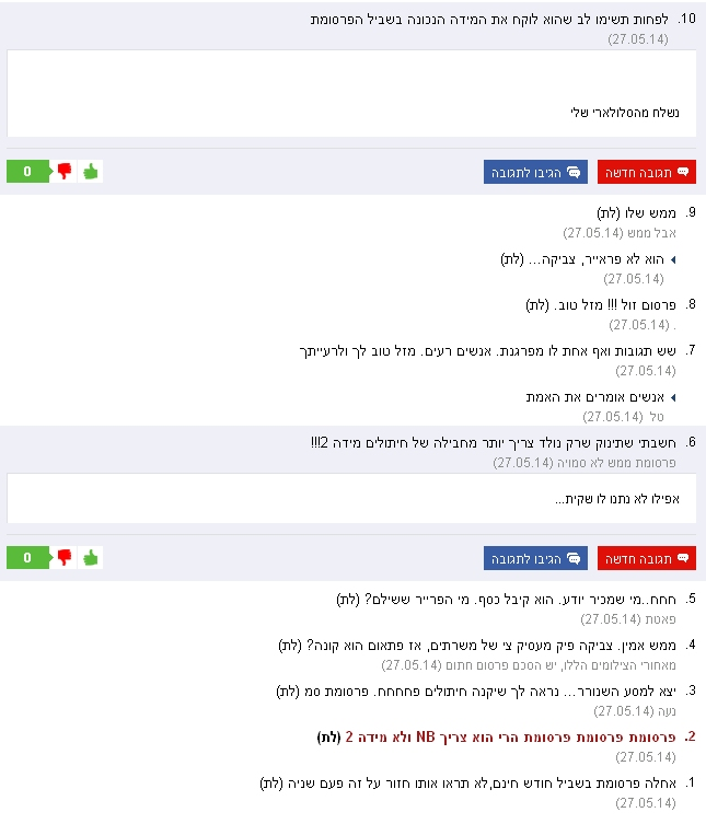 """תגובות לפרסום הסמוי של החיתולים של צביקה פיק באתר """"פנאי פלוס"""""""