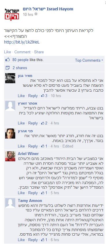 """קהל שבוי בדף הפייסבוק של """"ישראל היום"""", 2.6.14"""
