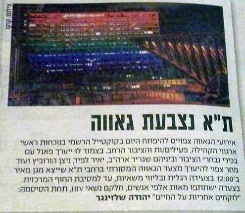 """""""חלקם נשאי HIV"""", """"ישראל היום"""""""