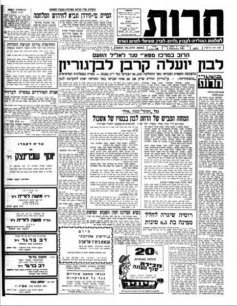"""סיפור ההסתננות לתיאטרון אוהל על שער """"חירות"""", 5.2.1961"""
