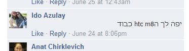 מתוך התגובות בדף הפייסבוק של תוכנית הרדיו של טל ברמן