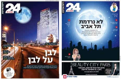 """שערי """"24 שעות"""" לרגל """"לילה לבן"""", 2013 (מימין) ו-2014"""