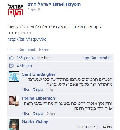 """מתוך דף הפייסבוק של """"ישראל היום"""", תגובות לשער הגיליון """"צה""""ל תקף בסוריה"""""""