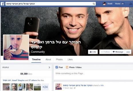 טל ברמן (יחד עם המגיש השותף ב-99FM אביעד קיסוס) אוחז במכשיר של חברת HTC בראש דף הפייסבוק של התוכנית (צילום מסך)