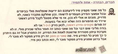 """ישעיהו רוטר על מידע בעירבון מוגבל ב""""פורום סקופים"""" באתר """"רוטר"""", אוגוסט 2002"""