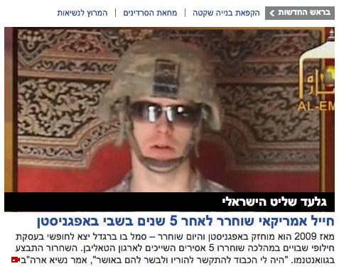 """""""גלעד שליט הישראלי"""". אתר נרג, 31.5.2014"""