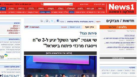 News1, 8.6.14