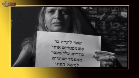 דוברת רשות השידור לינדה בר בקמפיין נגד פיטורי עובדי הרשות (צילום מסך)