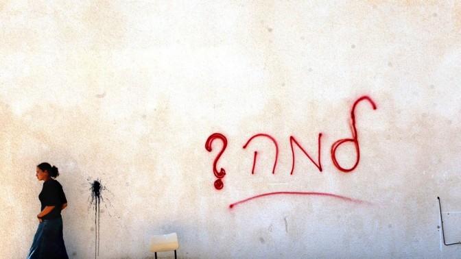 """גרפיטי על קיר בהתנחלות חומש שפונה במסגרת """"ההתנתקות"""", 2005 (צילום: פלאש 90)"""