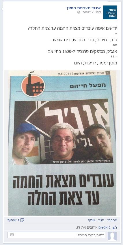 """מפעילי עמוד הפייסבוק של איגוד תעשיות המזון ממליצים על תוכן שיווקי ב""""ממון"""", 9.6.14"""