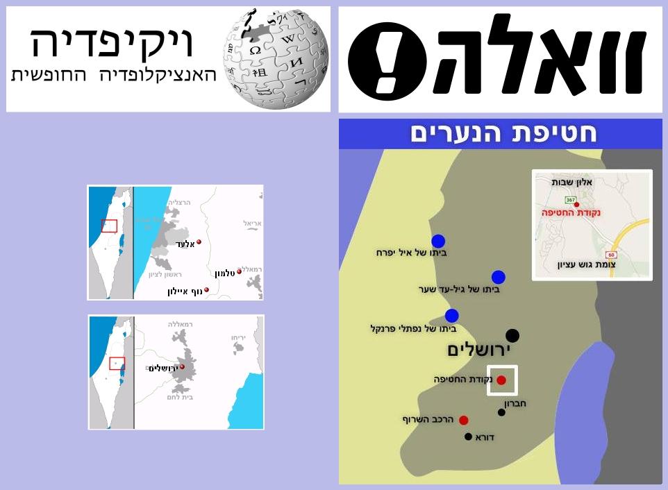 """המפה השגויה ב""""וואלה"""", 15.6.14, לצד המפות המדויקות בוויקיפדיה"""