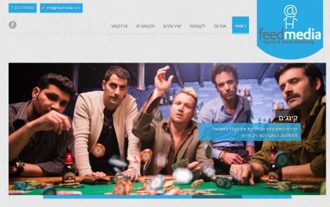 """מתוך דף הבית של אתר משרד הפרסום והשיווק Feed Media, השותף בהפקת """"קינגים"""" (צילום מסך)"""