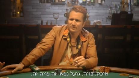 """מתוך הפרק החמישי של """"קינגים"""" (צילום מסך)"""