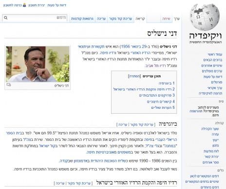 "הערך ""דני נישליס"" ב""ויקיפדיה"" (פרט), 23.6.14"