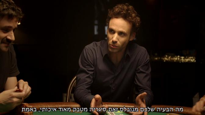 """השחקן ירון ברובינסקי מדבר בשבחן של סיגריות נובלס מתוצרת חברת דובק, מתוך הפרק הראשון של """"קינגים"""" (צילום מסך)"""
