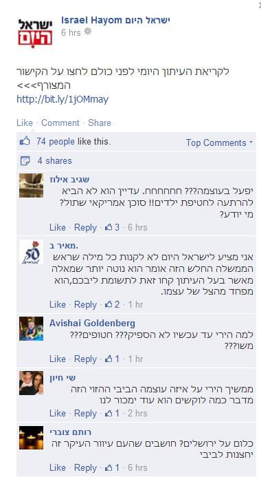 """מתי שלדון יקנה את פייסבוק? (צילום מסך: דף הפייסבוק של """"ישראל היום"""")"""