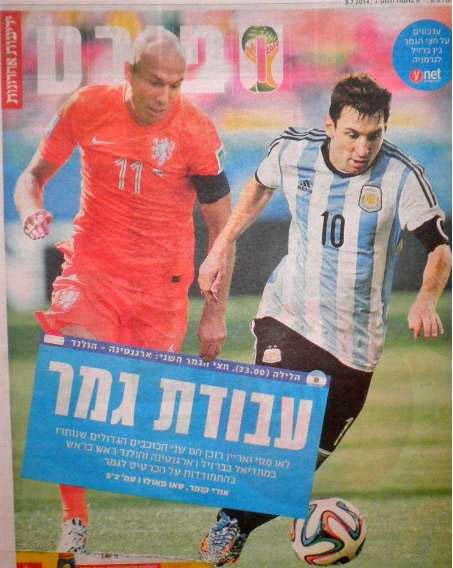 """ספורט """"ידיעות אחרונות"""", 9.7.14, מהדורה ראשונה"""