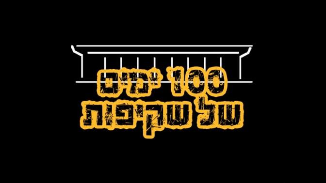 """""""100 ימים של שקיפות"""", לוגו מיזם השקיפות הפרלמנטרי של תומר אביטל"""