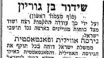 """""""גירסה אווילית ופאנטאסטית"""", בן-גוריון מכחיש מעורבות צה""""ל בפעולת קיביה, """"הצופה"""", 20.10.1953"""
