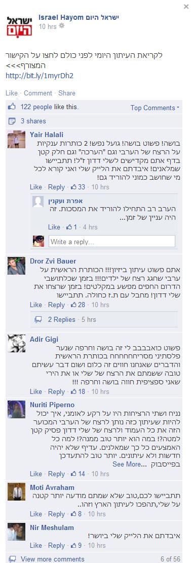 """תגובות גולשים לשער """"ישראל היום"""" (""""הרצח והבושה""""). לא רק בנימין נתניהו מתמודד עם העובדה שאינו ימני מספיק עבור חלק מקהל היעד, גם העיתון שלו"""