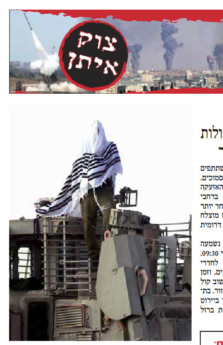 """תמונה בעיתון החרדי """"המבשר"""""""