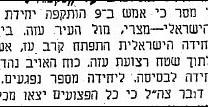 """""""אמש ב-9 הותקפה יחידת צה""""ל"""", """"על המשמר"""", 2.3.1955"""