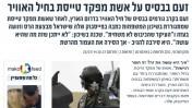 """""""זעם בבסיס"""", ידיעה של מתן חצרוני, כתב חדשות 2 באינטרנט, באתר """"מאקו"""", 23.7.14, במהלך מבצע """"צוק איתן"""""""