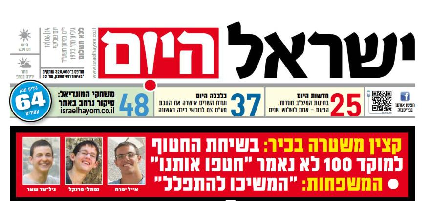"""""""קצין משטרה בכיר: בשיחת החטוף למוקד 100 לא נאמר 'חטפו אותנו'"""", שער """"ישראל היום"""", 17.6.14"""