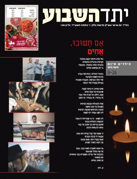 """שער המוסף השבועי של """"יתד נאמן"""", 4.7.14"""