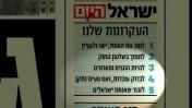 """""""ואם טעינו נתקן"""". מתוך """"עקרונות 'ישראל היום'"""""""