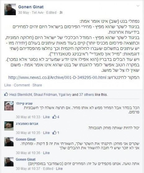 """גונן גינת, עורך בכיר ב""""ישראל היום"""", כותב בדף הפייסבוק שלו כי מחירי הפרסום בחינמון זהים לאלו שב""""ידיעות אחרונות"""", 30.5.14"""