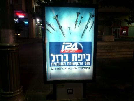 """מודעת פרסומת לערוץ i24News, ירושלים, יולי 2014 (צילום: איתמר ב""""ז)"""