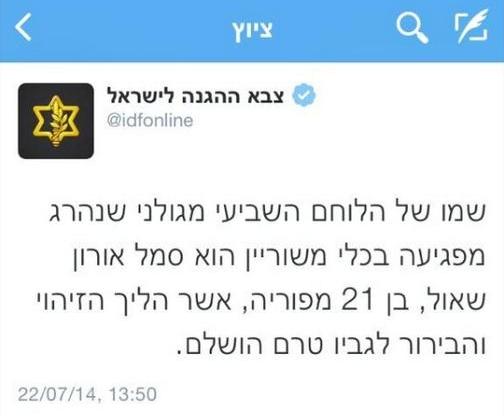 """ציוץ הטוויטר של דובר צה""""ל על מותו של החייל סמל אורון שאול, אשר נמחק זמן קצר לאחר פרסומו"""