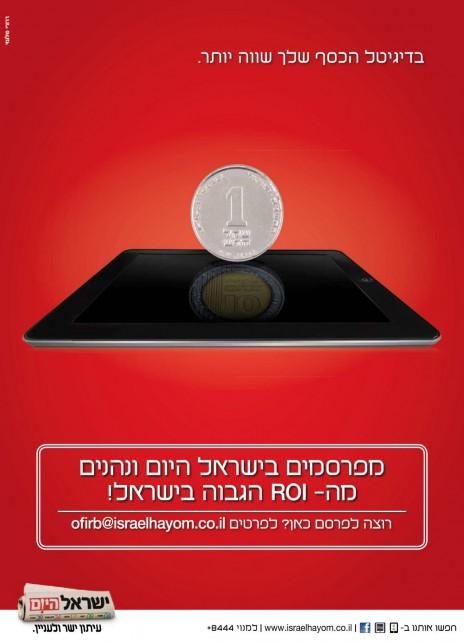 """מודעה עצמית לקידום הפרסום באתר """"ישראל היום"""", 2014"""