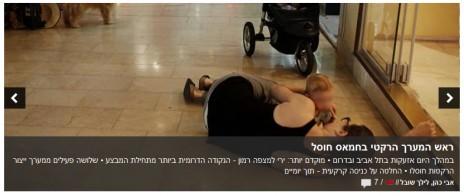 """אתר """"ישראל היום"""", כותרת ראשית"""