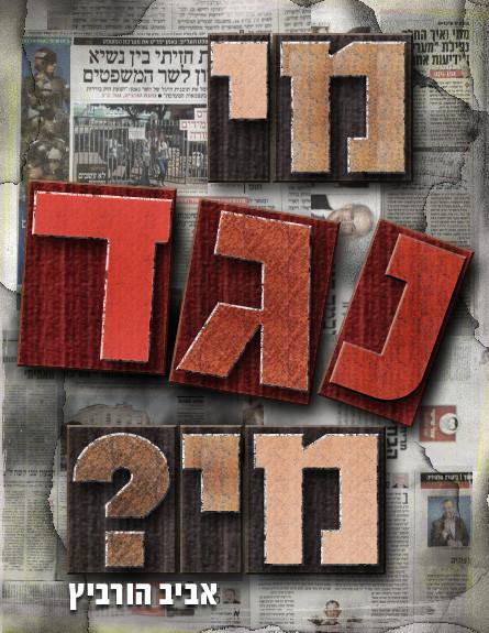 """סמליל המדור """"מי נגד מי"""" באתר mako"""