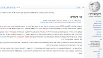 "הערך ""דני נישליס"" ב""ויקיפדיה"", 14.2.13 (צילום מסך)"