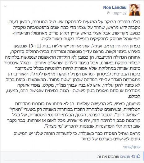 """נעה לנדאו, ראש מערכת החדשות של """"הארץ"""", על סיקור פציעתן של הילדות עתיל ומראם וואקילי. פייסבוק, 15.7.14"""