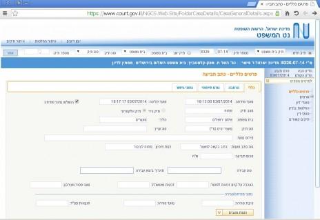 """""""פתוח לציבור"""". אחד העמודים שבהם נחשפו שמו של פישר ועובדת מעצרו באתר """"נט-המשפט"""""""