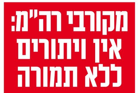 """שלמה צזנה, שער """"ישראל היום"""", 9.6.14"""