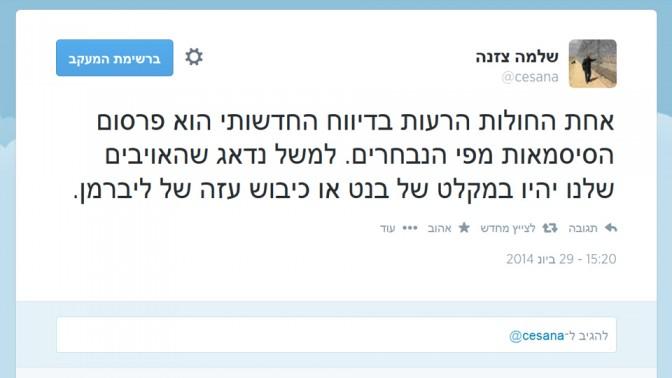 שלמה צזנה בטוויטר, 29.614 (צילום מסך)