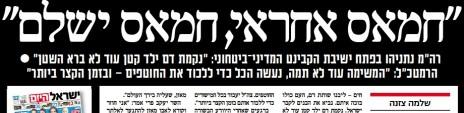 """שלמה צזנה, """"ישראל היום"""", 1.7.14"""