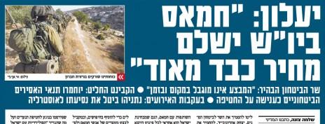 """שלמה צזנה, """"ישראל היום"""", 18.6.14"""