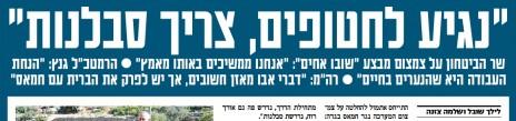 """שלמה צזנה (ואח'), """"ישראל היום"""", 25.6.14"""